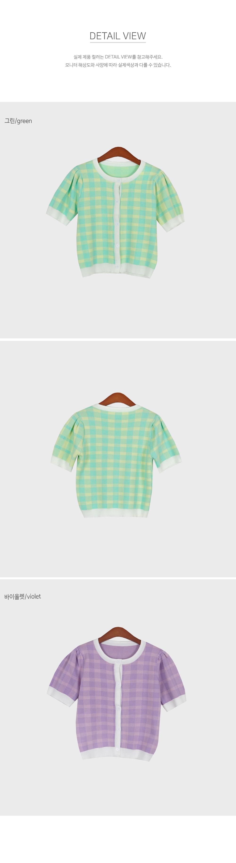 La La Land Plaid Summer Knit Cardigan-Holiholic
